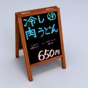 Japonya Cafe işareti 3d model