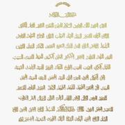 99 namen van Allah 3d model
