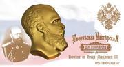 Barelief empereur de Russie Alexandre III 3d model