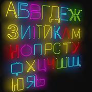 Neon Tube Ukrainian Alphabet 3d model
