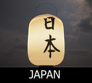 """日本灯-""""日本"""" 3d model"""