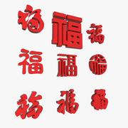 Colección de caracteres chinos Fu modelo 3d