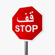 Sinal de Stop Árabe 3d model