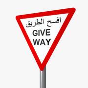 Árabe de sinal de estrada 3d model