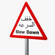 Arabski znak drogowy 3d model