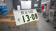 Japanese License plate 3d model