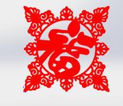 中国語の紙カットfu zi 3d model