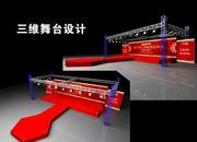 3DS Max 2014 Stage Concert 4 3d model