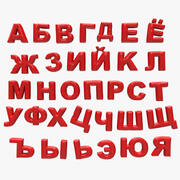 Alphabet Cyrillic Inflate Animated 3d model