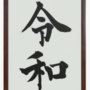 Japanese Era Name REIWA frame pbr 3d model