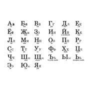 俄语字母 3d model