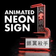 Animowane kino Neon 3d model